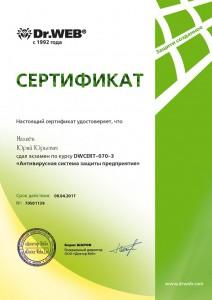 Sertifikat_Dr.Web_